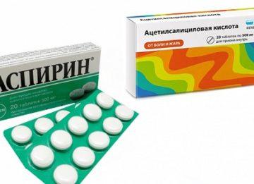 В чем разница между Аспирином и Ацетилсалициловой кислотой?