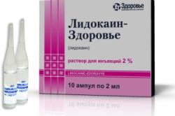 Лидокаин перед проведением биопсии шейки матки
