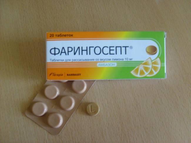 Фарингосепт успокоит больное горло